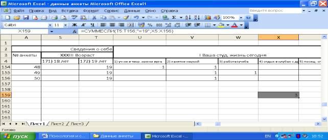 Обработка анкет в программе MS Excel